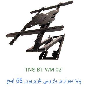 براکت بازویی متحرک WM02 TNS