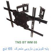 پایه بازویی 65 اینچ WM05
