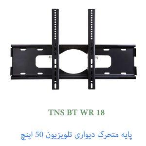 براکت دیواری 50 اینچ WR18