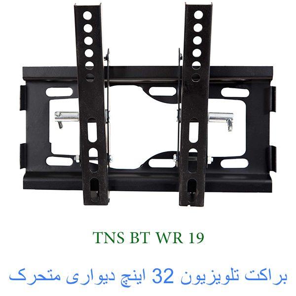پایه دیواری 32 اینچ WR19