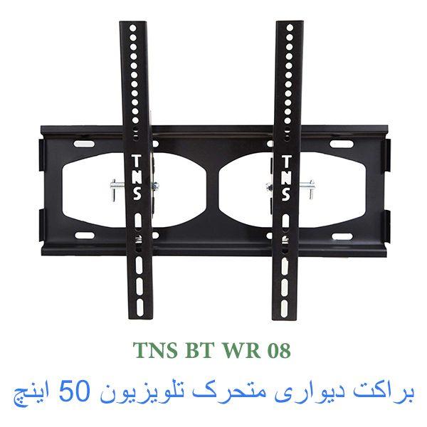 پایه تلویزیون دیواری WR08 TNS