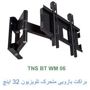 پایه بازویی متحرک تلویزیون WM06