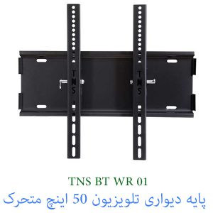 براکت متحرک 50 اینچ WR01