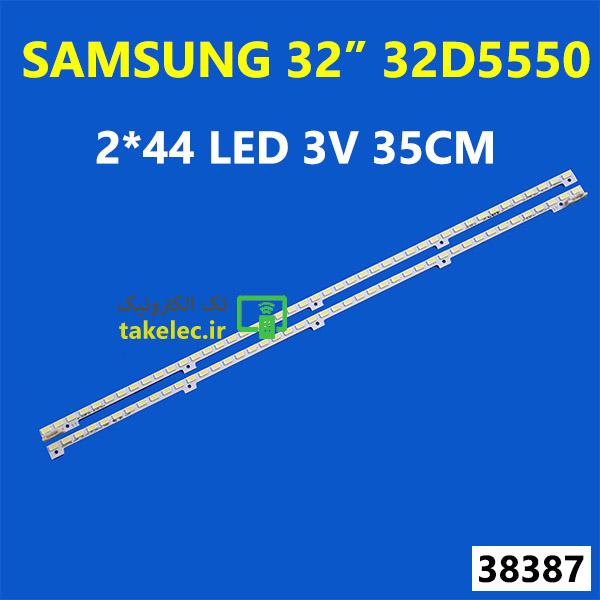 بک لایت تلویزیون سامسونگ 32 اینچ 32D5550