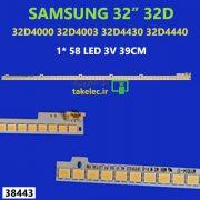 بک لایت سامسونگ 32 اینچ 32D4000 32D4440