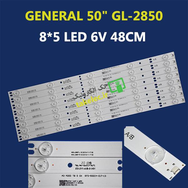 بک لایت تلویزیون جنرال 50 اینچ GL-2850