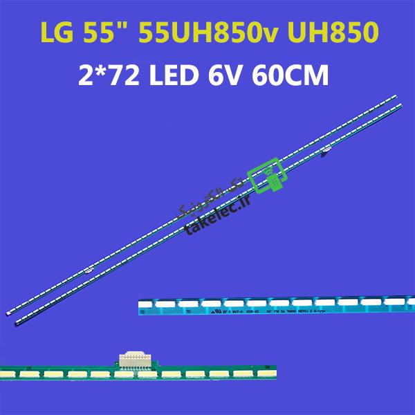 بک لایت تلویزیون ال جی 55 55UH850v UH850