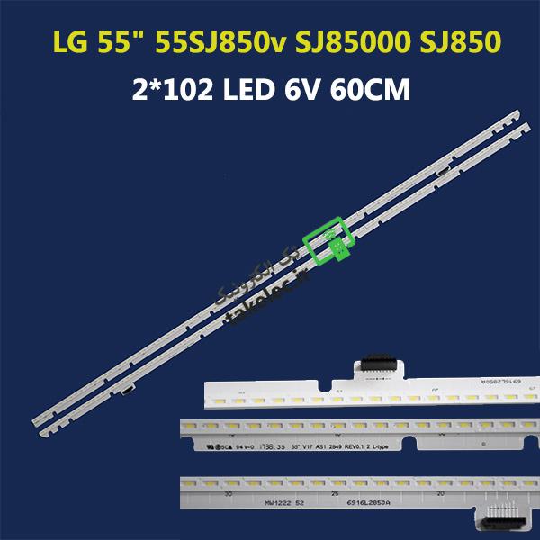 بک لایت تلویزیون 55 الجی 55SJ850v SJ85000 SJ850