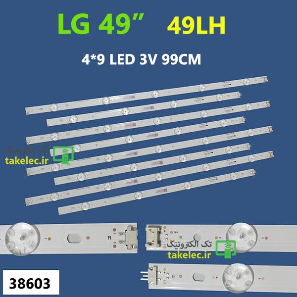 بک لایت ال جی 49 اینچ 49LH
